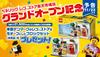 LEGOstore_rakuten_open.jpg