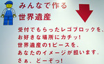 LEGO_Otsu200511_04.jpg